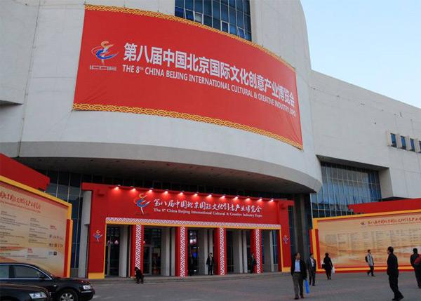 北京文博-內文圖片600x429-0