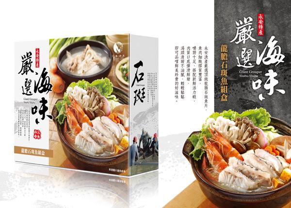永安漁會-海味嚴選-內文圖片600x429-1