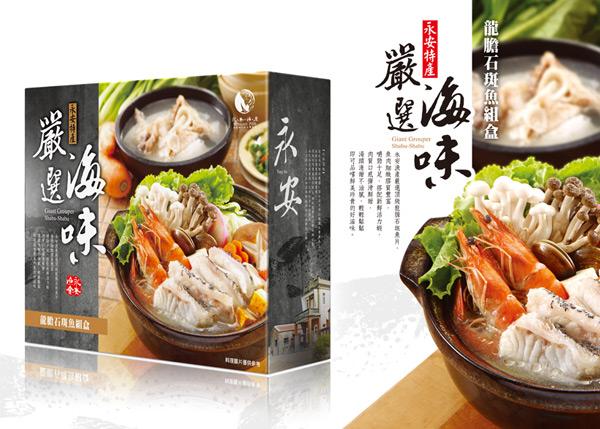 永安漁會-海味嚴選-內文圖片600x429-2