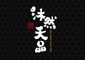 沐然天品-封面縮圖298x209-1
