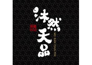 沐然天品-封面縮圖298x209