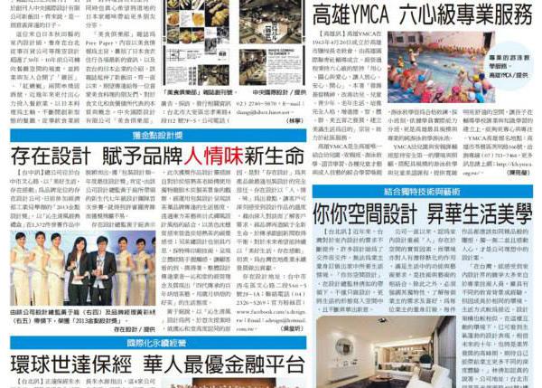 經濟日報-內文圖片600x429-1