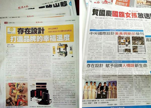 經濟日報-內文圖片600x429-2