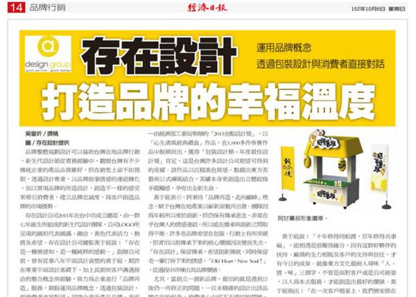經濟日報-內文圖片600x429-3