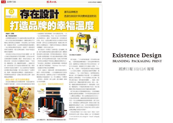 經濟日報-內文圖片600x429-5