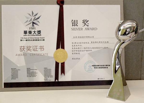 華東大獎-內文圖片600x429-7