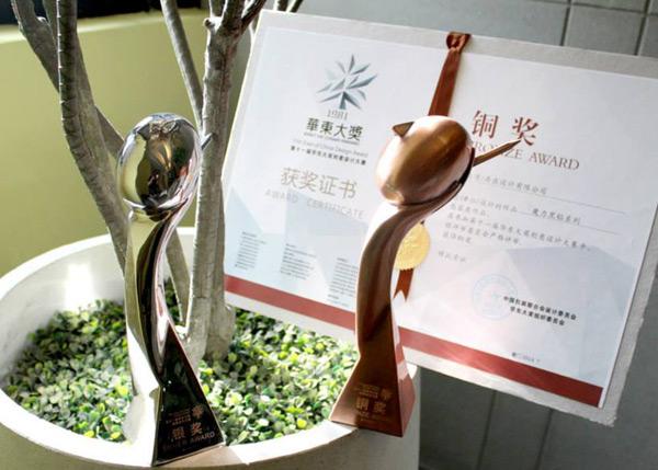 華東大獎-內文圖片600x429-9