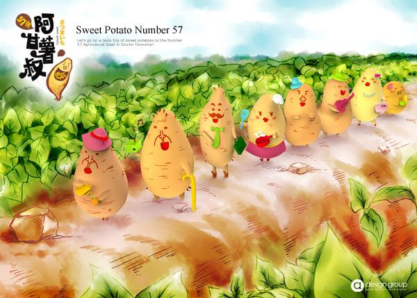 阿甘薯叔-內文圖片600x429-1