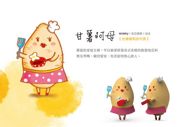 阿甘薯叔-內文圖片600x429-11