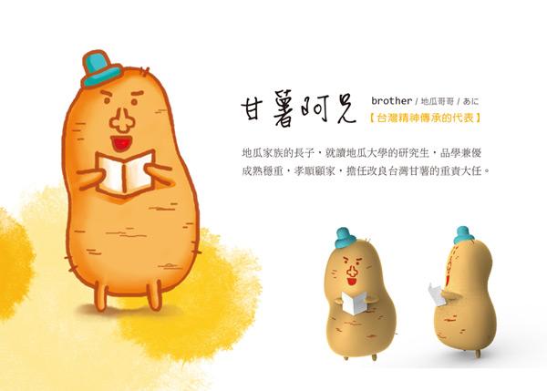 阿甘薯叔-內文圖片600x429-12