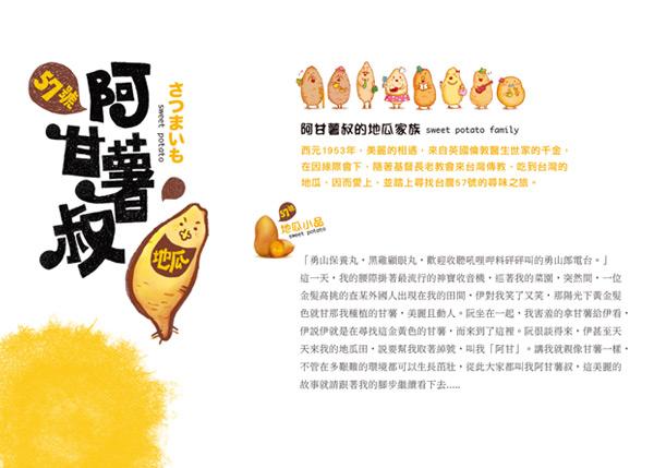 阿甘薯叔-內文圖片600x429-17