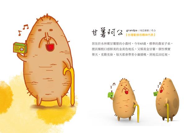 阿甘薯叔-內文圖片600x429-8