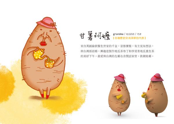 阿甘薯叔-內文圖片600x429-9
