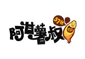 阿甘薯叔-封面縮圖298x209