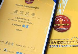 2013年度傑出設計-封面縮圖298x209-1