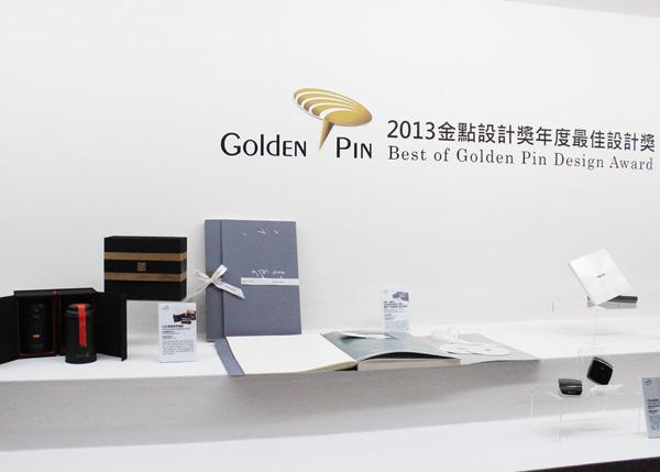 2013金點設計獎-內文圖片600x429-11