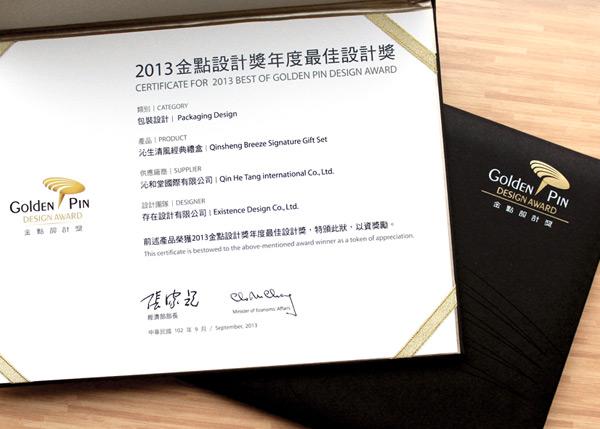 2013金點設計獎-內文圖片600x429-7