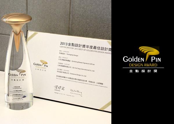 2013金點設計獎-內文圖片600x429-8