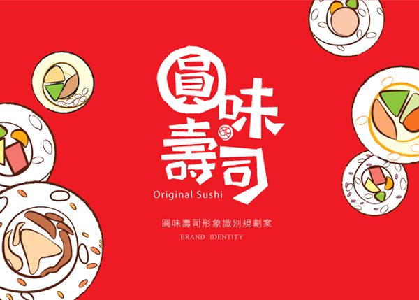 存在設計官網-內文圖片600x429圓味壽司-1
