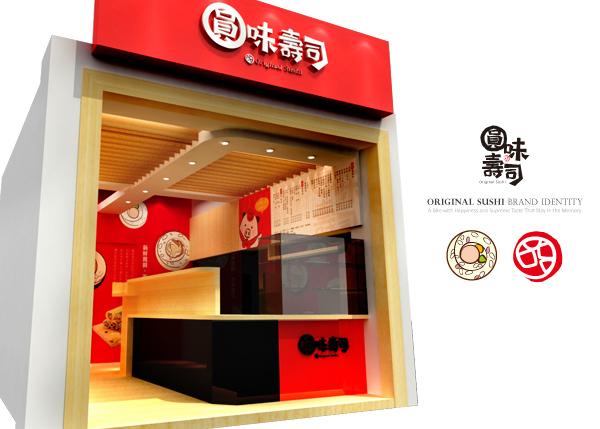 存在設計官網-內文圖片600x429圓味壽司-11