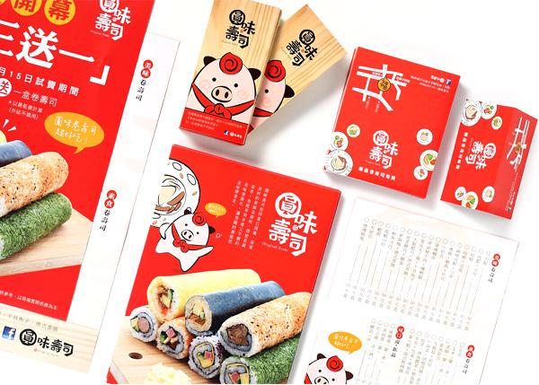 存在設計官網-內文圖片600x429圓味壽司-2