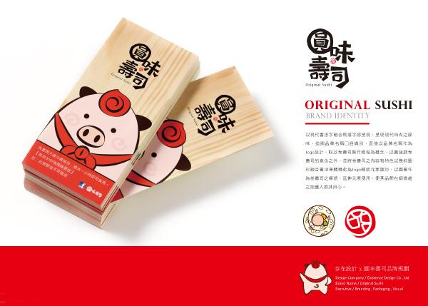 存在設計官網-內文圖片600x429圓味壽司-3