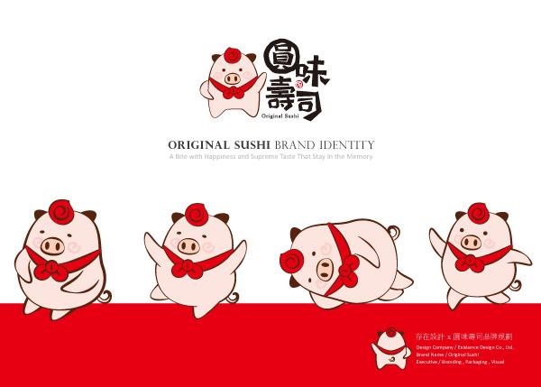 存在設計官網-內文圖片600x429圓味壽司-4