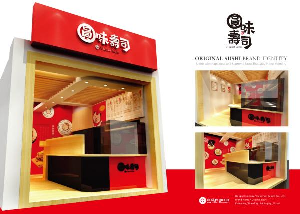 存在設計官網-內文圖片600x429圓味壽司-5