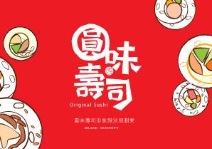 存在設計官網-封面縮圖298x209圓味壽司