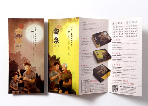 存在設計官網-即品冷泡茶600x429-1
