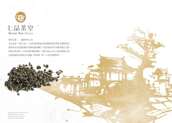 七品茶堂-09