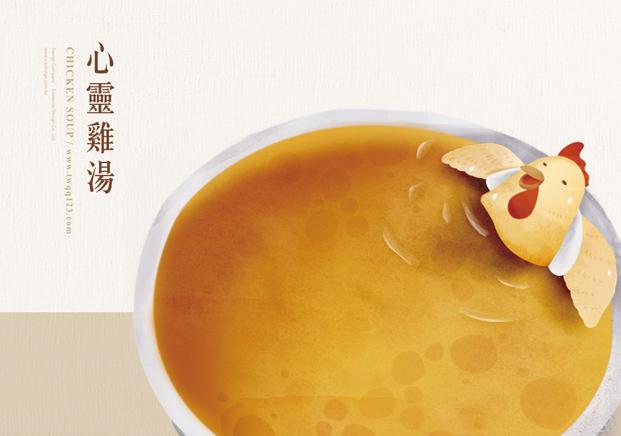 心靈雞湯WB-002