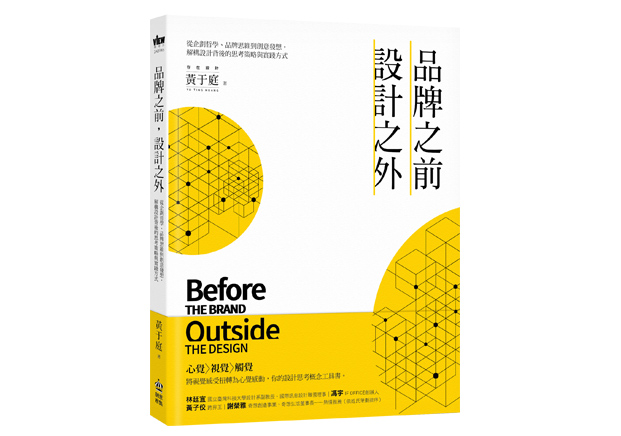 品牌之前設計之外-新書-001