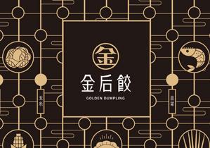 金后餃-wb-cover-1