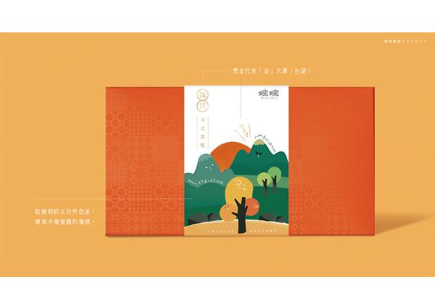 婉婉-wb-003