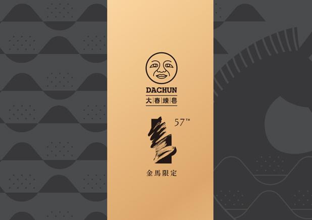 大春煉皂wb-001