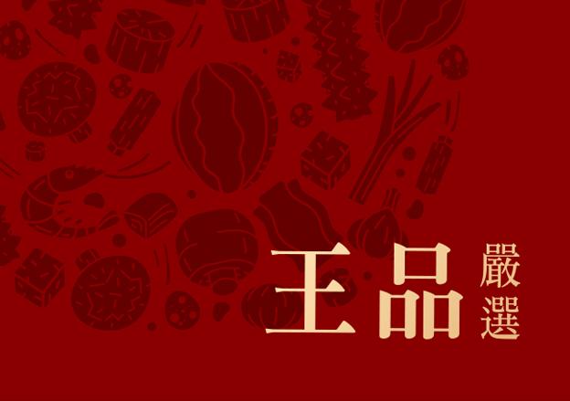 王品嚴選cover-01-26